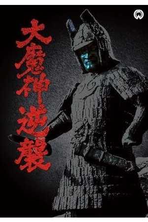Poster: Daimajin - Frankensteins Monster nimmt Rache