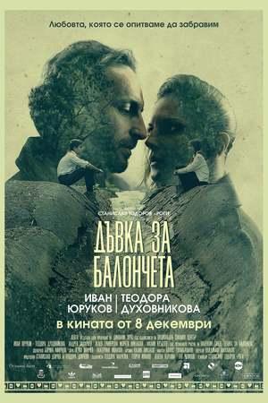 Poster: Дъвка за балончета