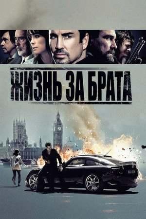 Poster: The Heavy - Der letzte Job