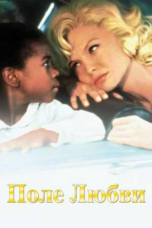 Poster: Love Field - Feld der Liebe