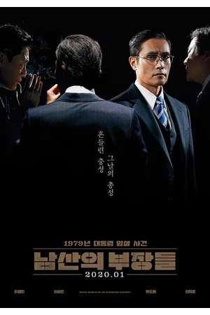 Poster: 남산의 부장들