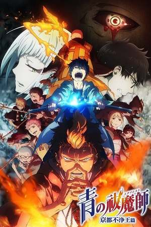 Poster: Blue Exorcist