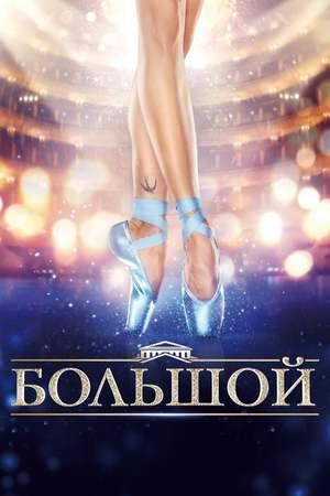 Poster: Ballerina - Ihr Traum vom Bolschoi