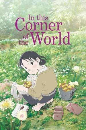 Poster: In This Corner of the World