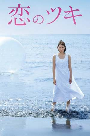 Poster: 恋のツキ