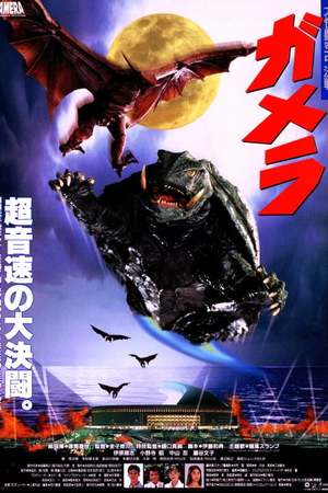 Poster: Gamera - Guardian of the Universe