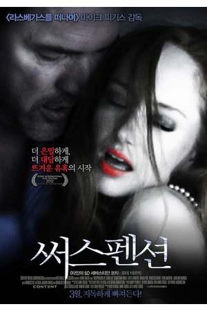 Poster: Gefährliche Begierde - Im Rausch dunkler Gelüste