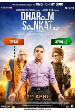 Poster: Dharam Sankat Mein