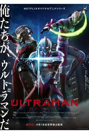Poster: Ultraman
