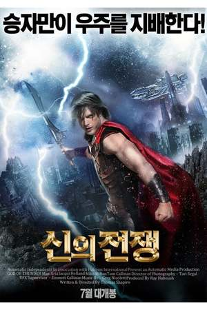 Poster: God of Thunder - Thor