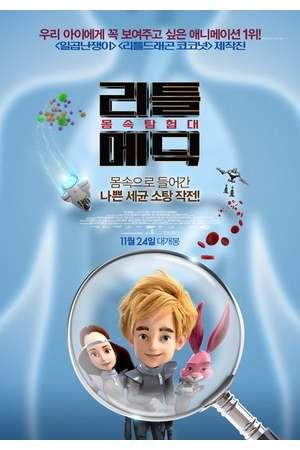 Poster: Der kleine Medicus - Bodynauten auf Geheimer Mission im Körper