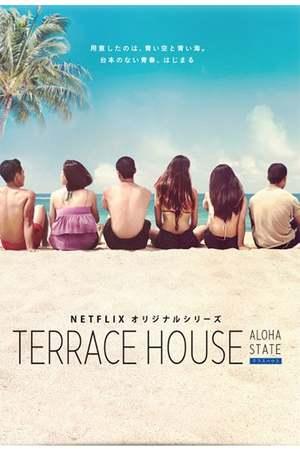 Poster: テラスハウス Aloha State