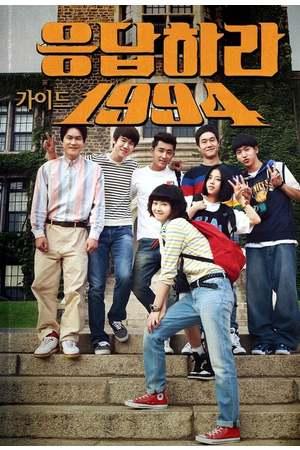 Poster: 응답하라 1994
