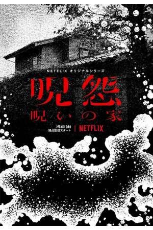 Poster: 呪怨:呪いの家