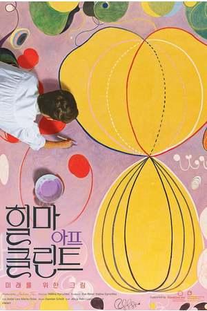 Poster: Jenseits des Sichtbaren - Hilma af Klint