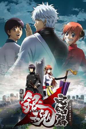 Poster: Gintama: The Movie 2