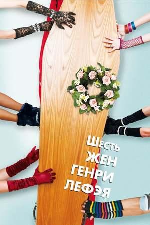Poster: Mein Vater, seine Frauen und ich