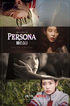 Poster: Persona