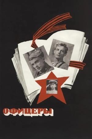 Poster: Офицеры