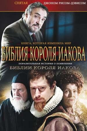 Poster: KJB - Das Buch, das die Welt veränderte