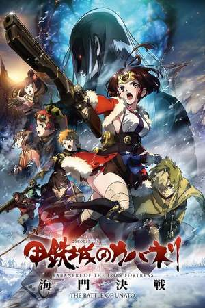 Poster: Kabaneri of the Iron Fortress: The Battle of Unato (Netflix Original Series)