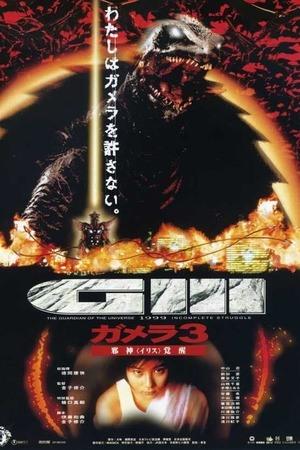 Poster: Gamera - Revenge of Iris
