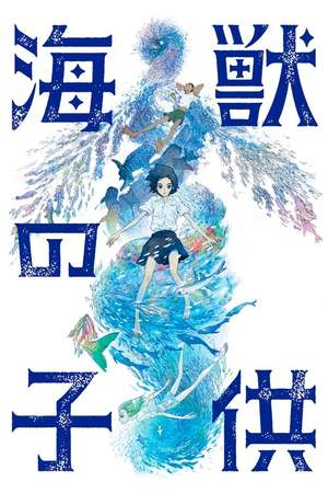 Poster: 海獣の子供