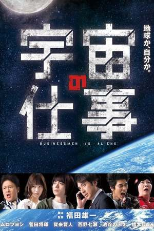 Poster: 宇宙の仕事