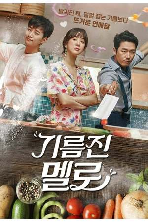 Poster: 기름진 멜로