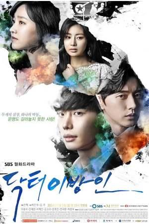 Poster: 닥터 이방인