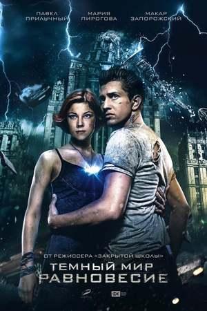 Poster: Dark World 2 - Equilibrium