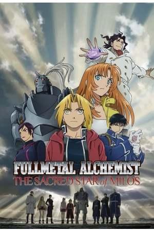 Poster: Fullmetal Alchemist: The Sacred Star of Milos