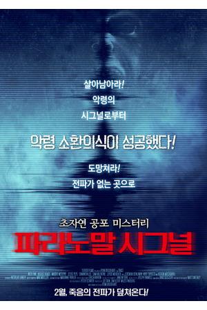 Poster: Paranormal Transmission