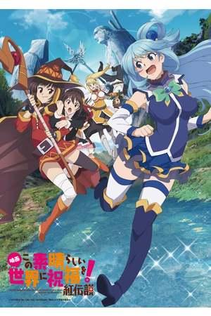 Poster: KonoSuba: God's Blessing on This Wonderful World! The Movie - Legend of Crimson