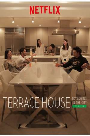 Poster: Terrace House: Boys & Girls in the City