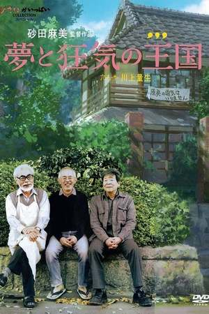 Poster: The Kingdom of Dreams and Madness