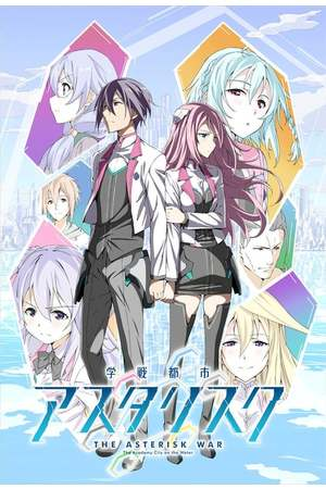 Poster: The Asterisk War
