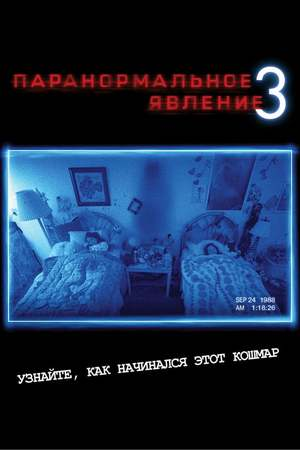 Poster: Paranormal Activity 3