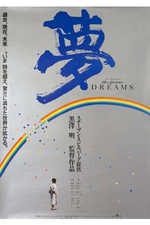 Poster: Akira Kurosawas Träume