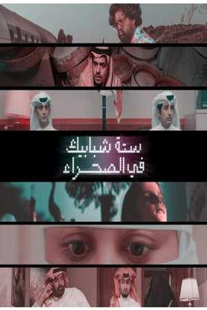 Poster: ستة شبابيك في الصحراء
