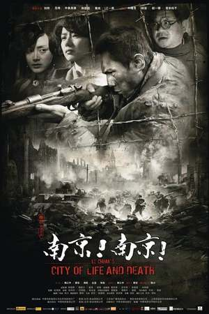 Poster: City Of Life And Death - Das Nanjing Massaker