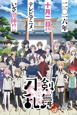 Poster: Touken Ranbu: Hanamaru