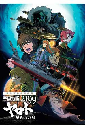 Poster: Star Blazers 2199 - Space Battleship Yamato - Odyssey of the Celestial Arc