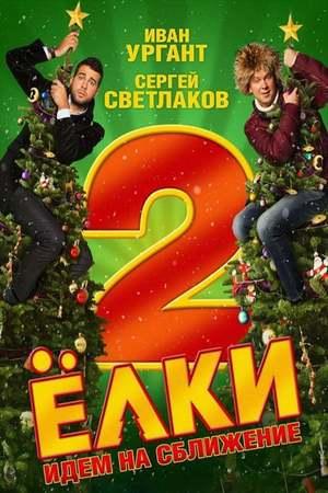 Poster: Ёлки 2