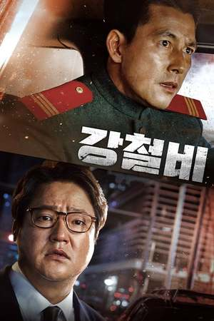 Poster: 강철비
