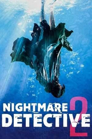 Poster: Nightmare Detective 2