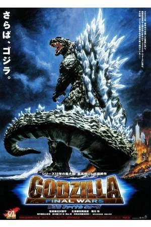 Poster: Godzilla: Final Wars