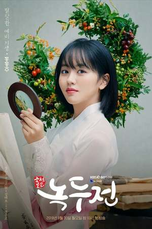 Poster: 조선로코 - 녹두전