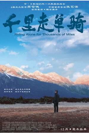 Poster: Der einsame Tausendmeilenritt