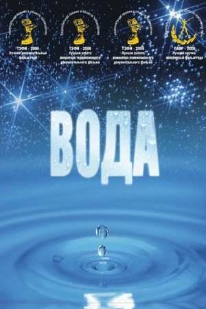 Poster: Water - Die geheime Macht des Wassers